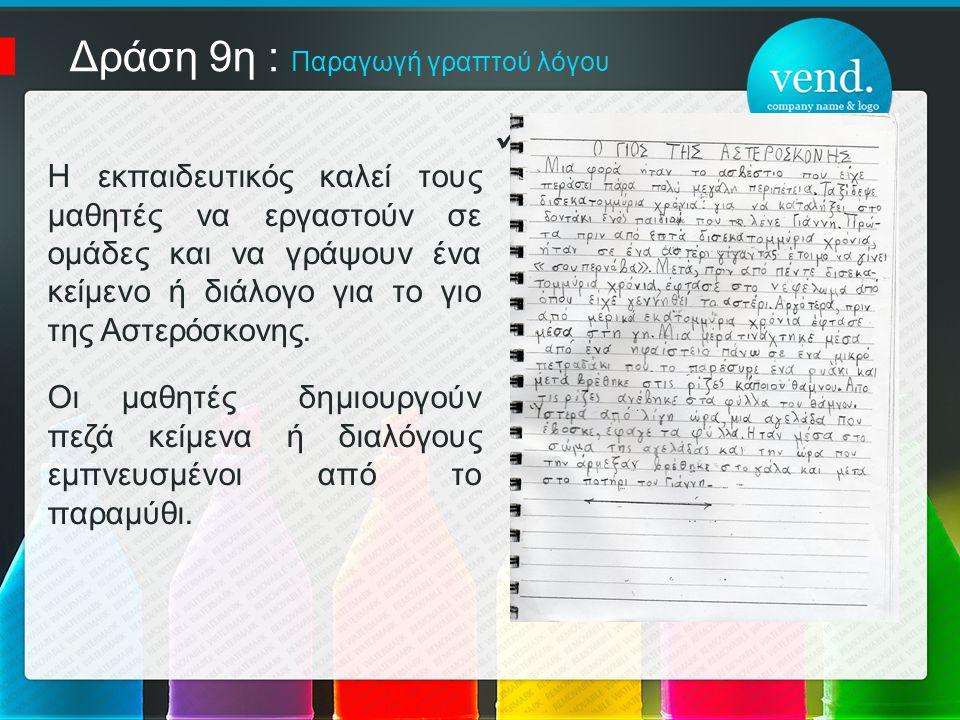 Δράση 9η : Παραγωγή γραπτού λόγου. Η εκπαιδευτικός καλεί τους μαθητές να εργαστούν σε ομάδες και να γράψουν ένα κείμενο ή διάλογο για το γιο της Αστερ