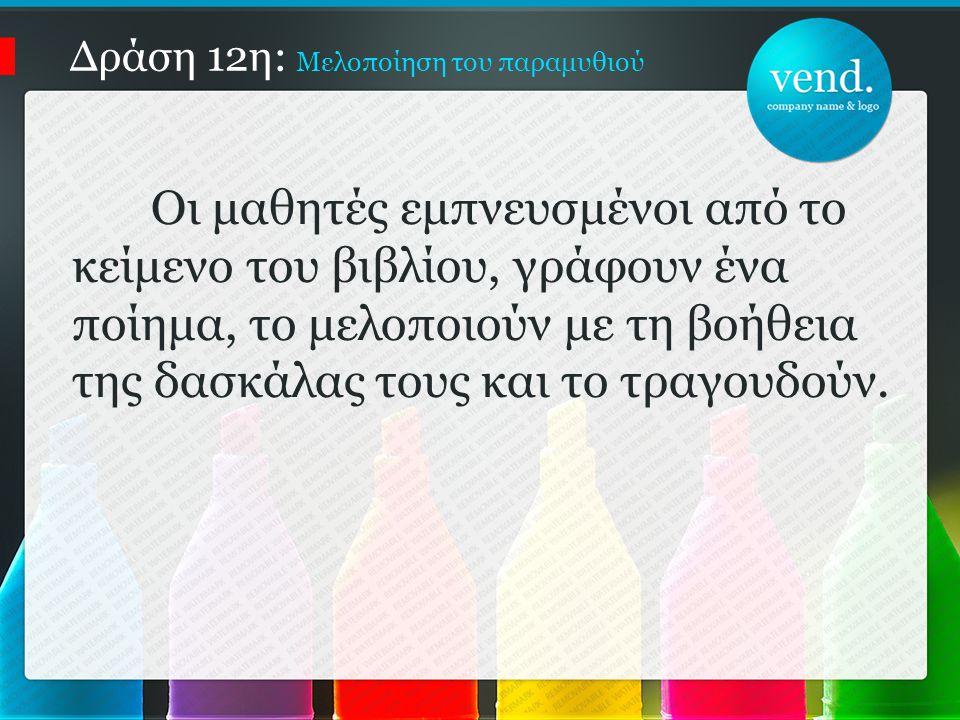 Δράση 12η: Μελοποίηση του παραμυθιού Οι μαθητές εμπνευσμένοι από το κείμενο του βιβλίου, γράφουν ένα ποίημα, το μελοποιούν με τη βοήθεια της δασκάλας