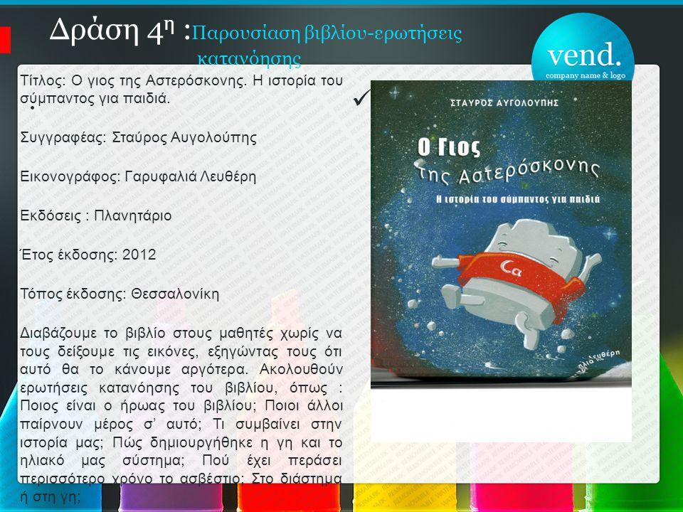 Δράση 4 η : Παρουσίαση βιβλίου-ερωτήσεις κατανόησης.. Τίτλος: Ο γιος της Αστερόσκονης. Η ιστορία του σύμπαντος για παιδιά. Συγγραφέας: Σταύρος Αυγολού