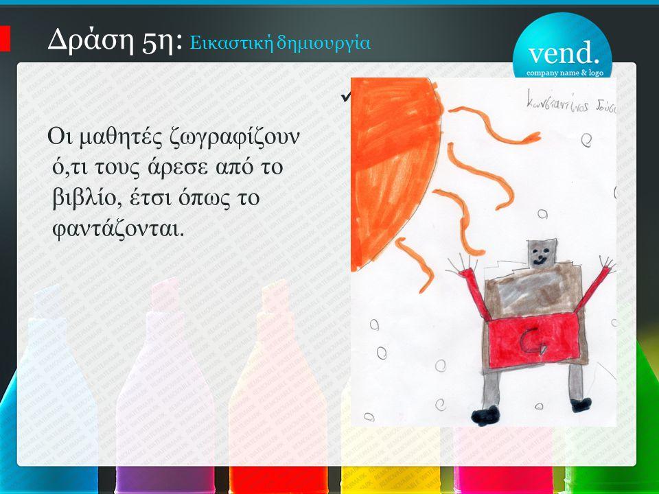 Δράση 5η: Εικαστική δημιουργία Οι μαθητές ζωγραφίζουν ό,τι τους άρεσε από το βιβλίο, έτσι όπως το φαντάζονται..