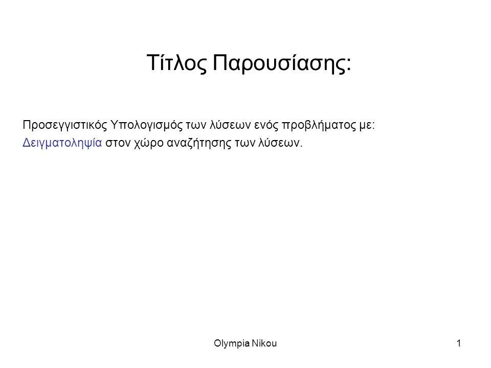 Olympia Nikou1 Τίτλος Παρουσίασης: Προσεγγιστικός Υπολογισμός των λύσεων ενός προβλήματος με: Δειγματοληψία στον χώρο αναζήτησης των λύσεων.