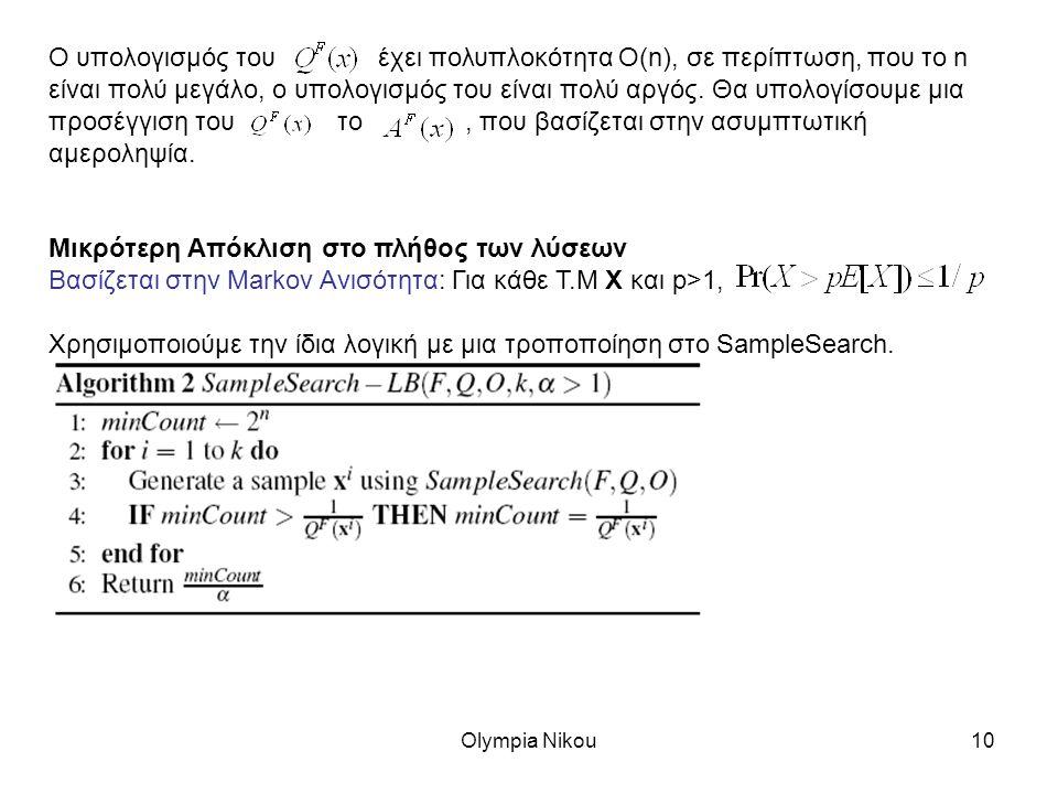 Olympia Nikou10 Ο υπολογισμός του έχει πολυπλοκότητα Ο(n), σε περίπτωση, που το n είναι πολύ μεγάλο, ο υπολογισμός του είναι πολύ αργός.