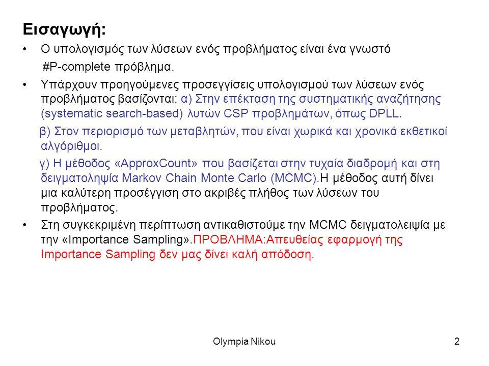 Olympia Nikou2 Εισαγωγή: Ο υπολογισμός των λύσεων ενός προβλήματος είναι ένα γνωστό #P-complete πρόβλημα.