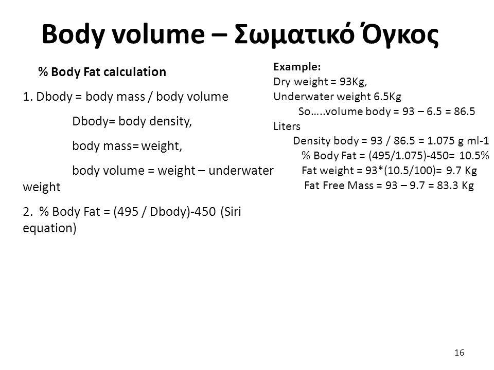 Body volume – Σωματικό Όγκος % Body Fat calculation 1.