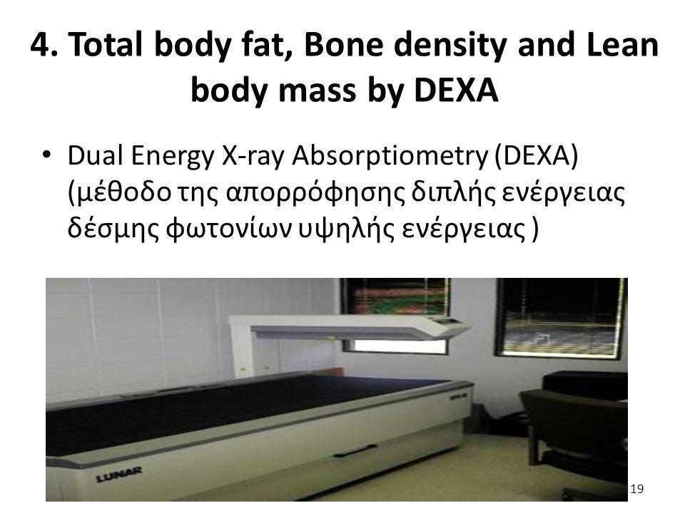 4. Total body fat, Bone density and Lean body mass by DEXA Dual Energy X-ray Absorptiometry (DEXA) (μέθοδο της απορρόφησης διπλής ενέργειας δέσμης φωτ