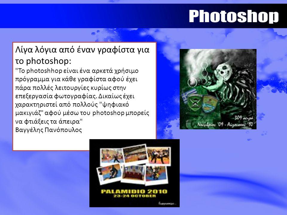 Λίγα λόγια από έναν γραφίστα για το photoshop: Το photoshhop είναι ένα αρκετά χρήσιμο πρόγραμμα για κάθε γραφίστα αφού έχει πάρα πολλές λειτουργίες κυρίως στην επεξεργασία φωτογραφίας.