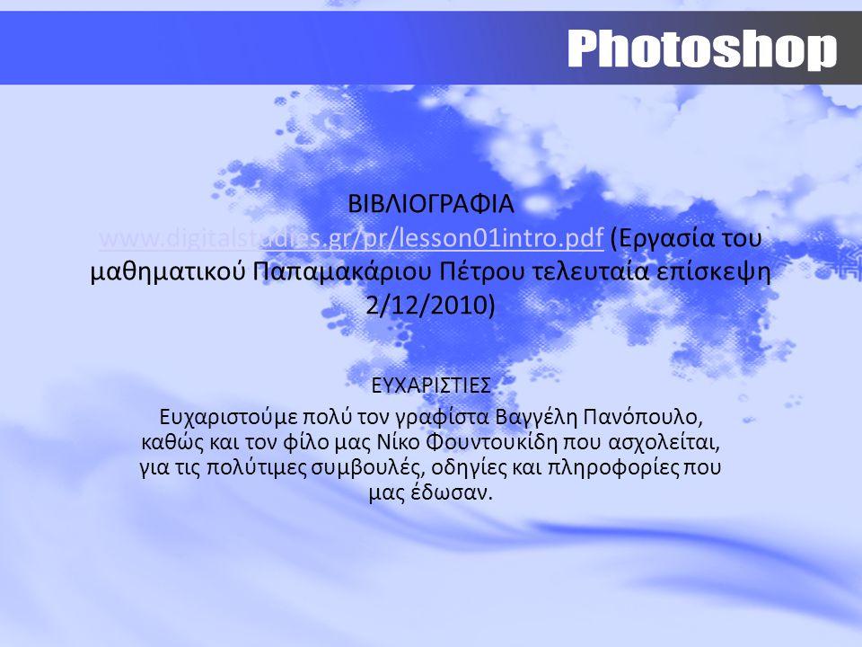 ΒΙΒΛΙΟΓΡΑΦΙΑ www.digitalstudies.gr/pr/lesson01intro.pdf (Εργασία του μαθηματικού Παπαμακάριου Πέτρου τελευταία επίσκεψη 2/12/2010) www.digitalstudies.gr/pr/lesson01intro.pdf ΕΥΧΑΡΙΣΤΙΕΣ Ευχαριστούμε πολύ τον γραφίστα Βαγγέλη Πανόπουλο, καθώς και τον φίλο μας Νίκο Φουντουκίδη που ασχολείται, για τις πολύτιμες συμβουλές, οδηγίες και πληροφορίες που μας έδωσαν.