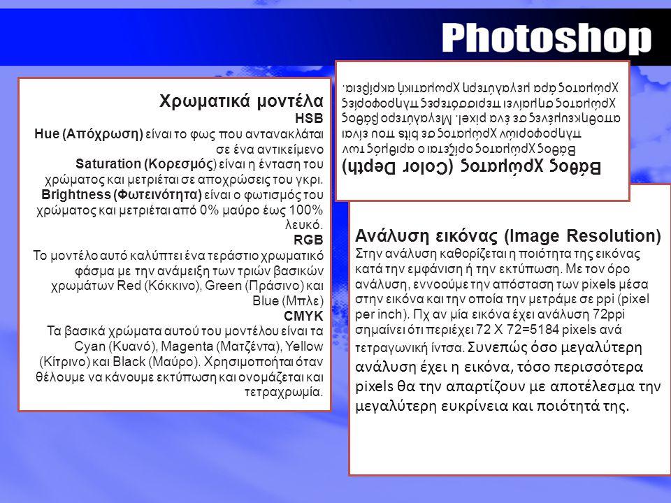 Ανάλυση εικόνας (Image Resolution) Στην ανάλυση καθορίζεται η ποιότητα της εικόνας κατά την εμφάνιση ή την εκτύπωση. Με τον όρο ανάλυση, εννοούμε την