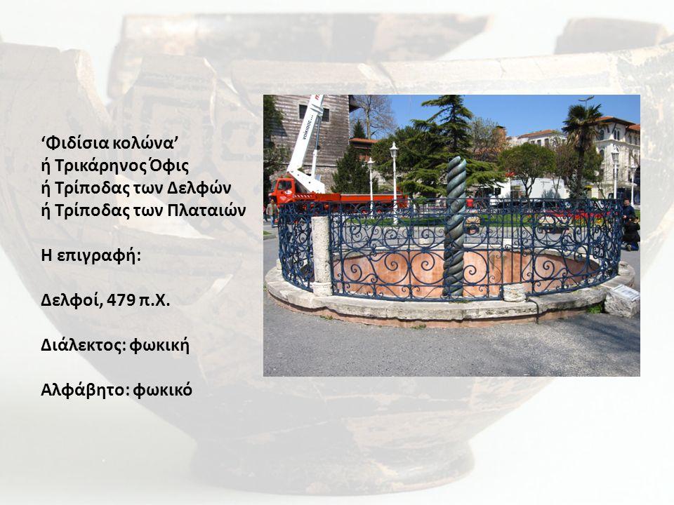 'Φιδίσια κολώνα' ή Τρικάρηνος Όφις ή Τρίποδας των Δελφών ή Τρίποδας των Πλαταιών Η επιγραφή: Δελφοί, 479 π.Χ. Διάλεκτος: φωκική Αλφάβητο: φωκικό