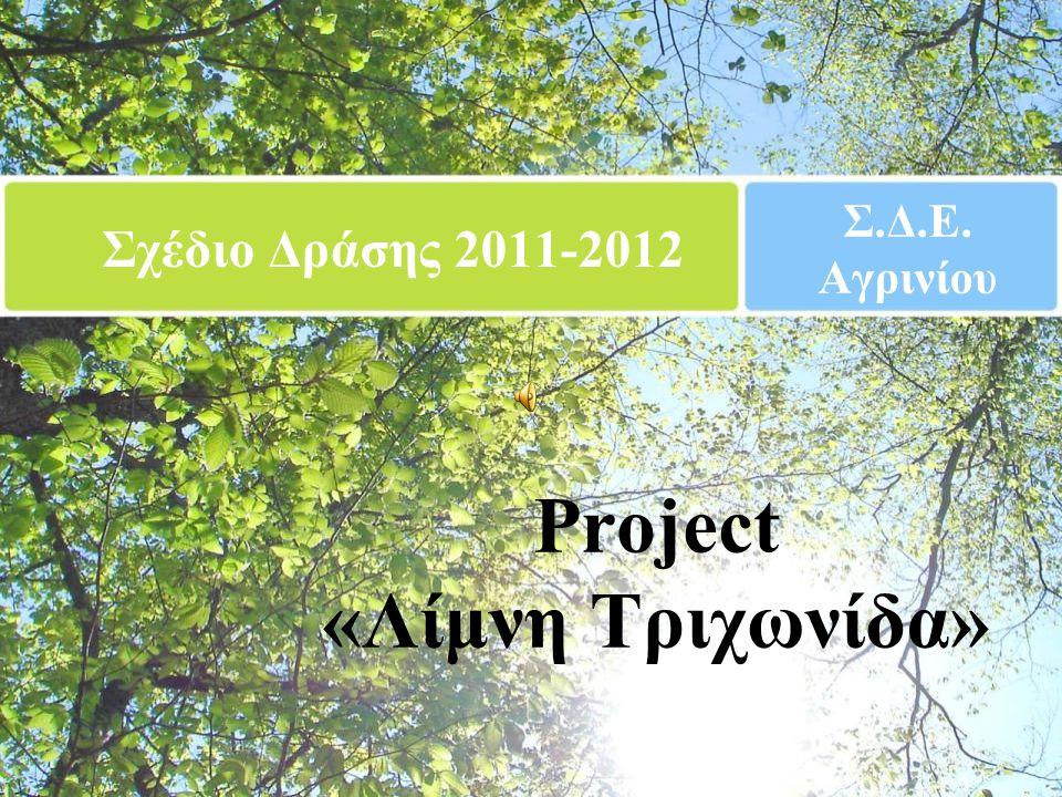 Σχέδιο Δράσης 2011-2012 Project «Λίμνη Τριχωνίδα» Σ.Δ.Ε. Αγρινίου