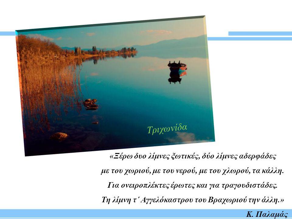 «Ξέρω δυο λίμνες ξωτικές, δύο λίμνες αδερφάδες με του χωριού, με του νερού, με του χλωρού, τα κάλλη.