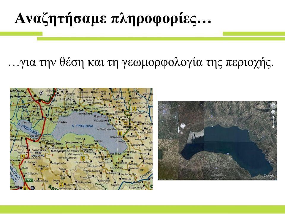 Αναζητήσαμε πληροφορίες… …για την θέση και τη γεωμορφολογία της περιοχής.