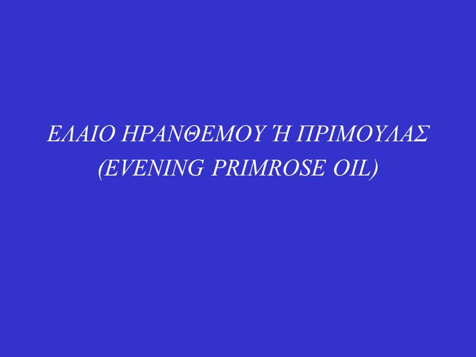 ΕΛΑΙΟ ΗΡΑΝΘΕΜΟΥ Ή ΠΡΙΜΟΥΛΑΣ (EVENING PRIMROSE OIL)
