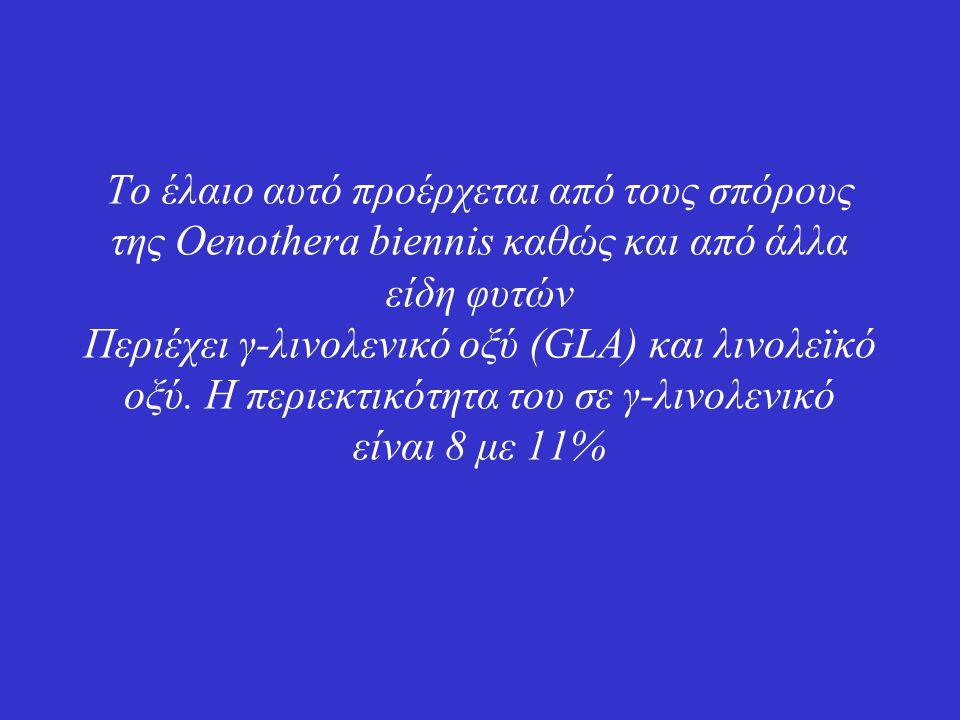 Το έλαιο αυτό προέρχεται από τους σπόρους της Oenothera biennis καθώς και από άλλα είδη φυτών Περιέχει γ-λινολενικό οξύ (GLA) και λινολεϊκό οξύ. Η περ