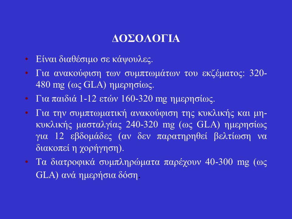 ΔΡΑΣΗ Το γ-λινολενικό είναι ένα μη απαραίτητο διατροφικό συστατικό.