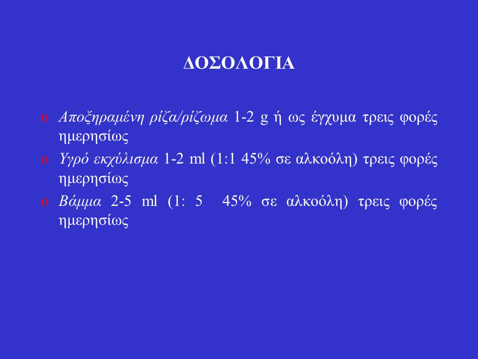 ΧΡΗΣΕΙΣ oΔεν χρησιμοποιείται στα τρόφιμα oΌσον αφορά στην χρήση του ως βότανο, έχει αναφερθεί ότι εμφανίζει δράση στη μήτρα oΠαραδοσιακά έχει χρησιμοποιηθεί για ωοθηκική δυσμηνόρροια, λευκόρροια και ιδιαίτερα για αμηνόρροια oΑναφέρεται ότι είναι χρήσιμο στους εμετούς της εγκυμοσύνης και σε κίνδυνο αποβολής