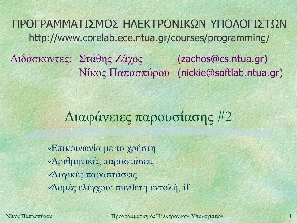 ΠΡΟΓΡΑΜΜΑΤΙΣΜΟΣ ΗΛΕΚΤΡΟΝΙΚΩΝ ΥΠΟΛΟΓΙΣΤΩΝ Διδάσκοντες:Στάθης Ζάχος (zachos@cs.ntua.gr) Νίκος Παπασπύρου (nickie@softlab.ntua.gr) http://www.corelab.ece
