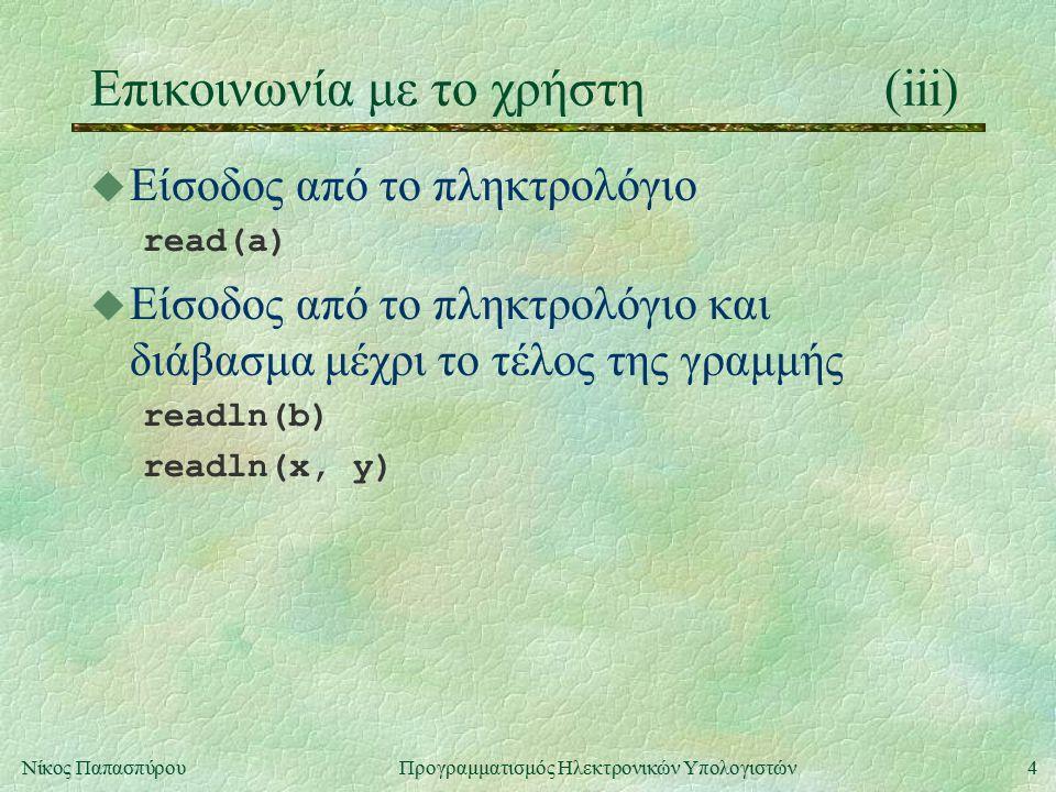 4Νίκος Παπασπύρου Προγραμματισμός Ηλεκτρονικών Υπολογιστών Επικοινωνία με το χρήστη(iii) u Είσοδος από το πληκτρολόγιο read(a) u Είσοδος από το πληκτρ