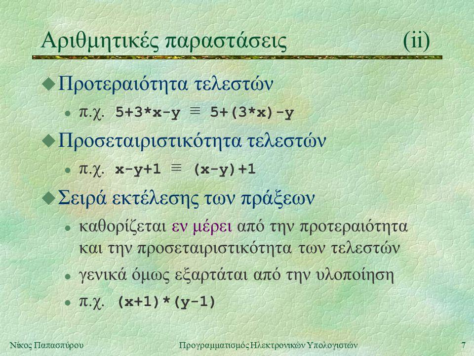 7Νίκος Παπασπύρου Προγραμματισμός Ηλεκτρονικών Υπολογιστών Αριθμητικές παραστάσεις(ii) u Προτεραιότητα τελεστών π.χ. 5+3*x-y ≡ 5+(3*x)-y u Προσεταιρισ