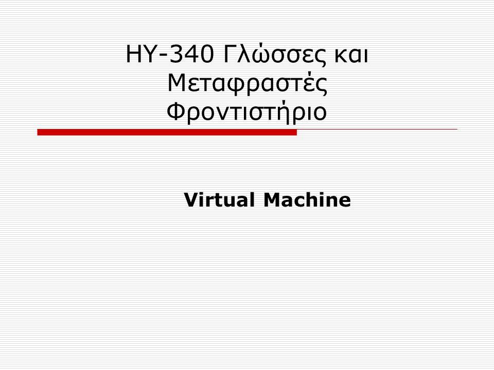 ΗΥ-340 Γλώσσες και Μεταφραστές Φροντιστήριο Virtual Machine