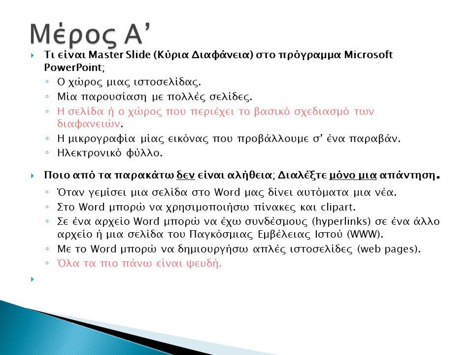  Τι είναι Master Slide (Κύρια Διαφάνεια) στο πρόγραμμα Microsoft PowerPoint; ◦ Ο χώρος μιας ιστοσελίδας.