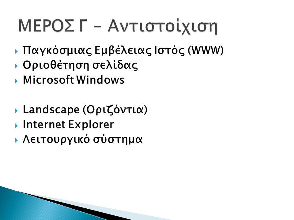  Παγκόσμιας Εμβέλειας Ιστός (WWW)  Οριοθέτηση σελίδας  Microsoft Windows  Landscape (Οριζόντια)  Internet Explorer  Λειτουργικό σύστημα