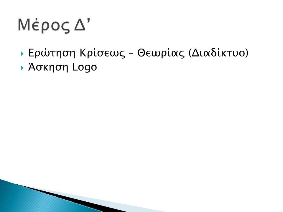  Ερώτηση Κρίσεως – Θεωρίας (Διαδίκτυο)  Άσκηση Logo