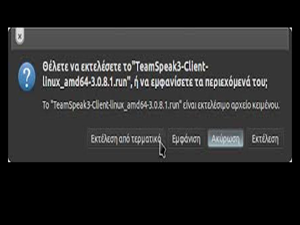 Στο Linux (και εφόσον ο κέρσορας αναβοσβήνει στο terminal), μπορούμε με απλές εντολές να τερματίσουμε ή να επανεκκινήσουμε οποιαδήποτε διεργασία υπάρχει στον κατάλογο της init.
