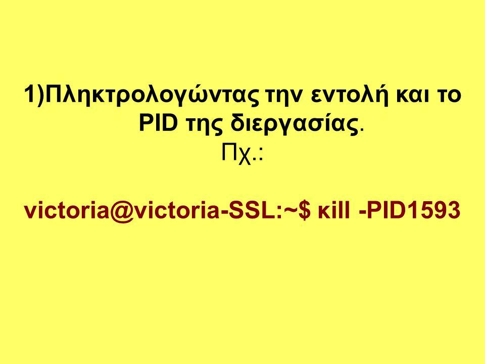 2) Πληκτρολογώντας την εντολή και το σήμα SIGHUP της διεργασίας.