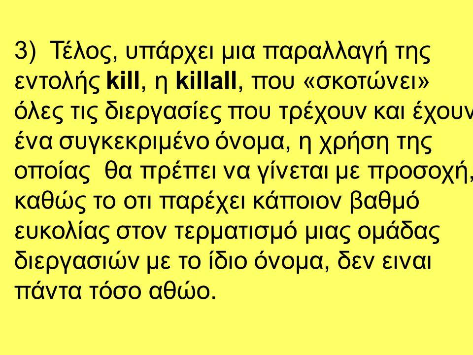 Το απλό kill δεν σκοτώνει εντελώς και άμεσα μια εργασία.