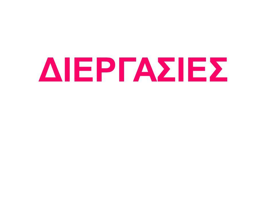 ΔΙΕΡΓΑΣΙΕΣ