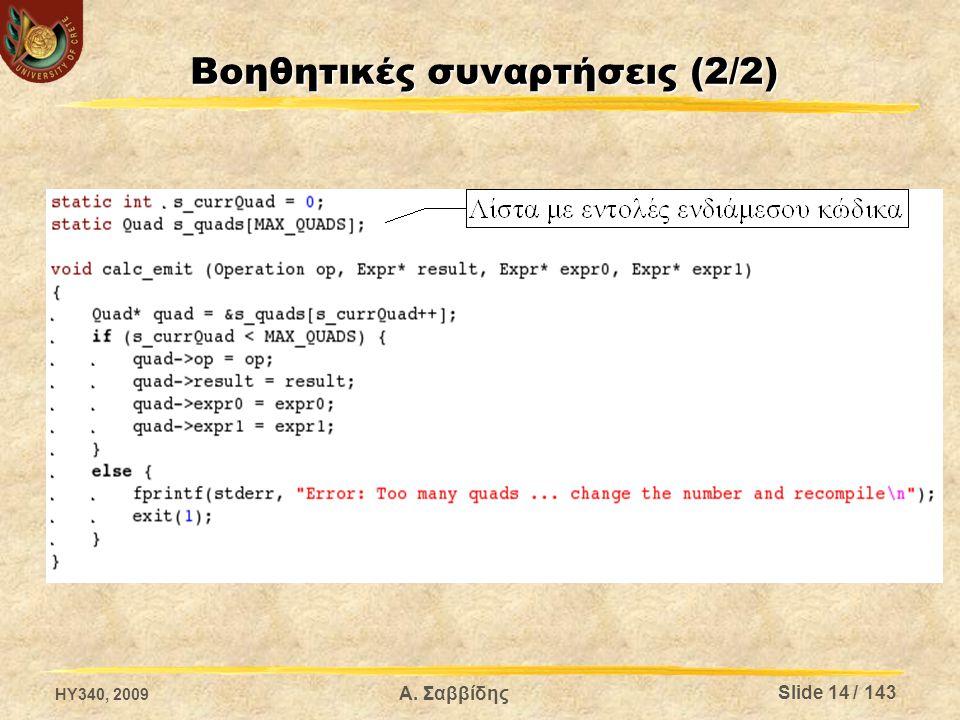 Βοηθητικές συναρτήσεις (2/2) HY340, 2009 Α. Σαββίδης Slide 14 / 143