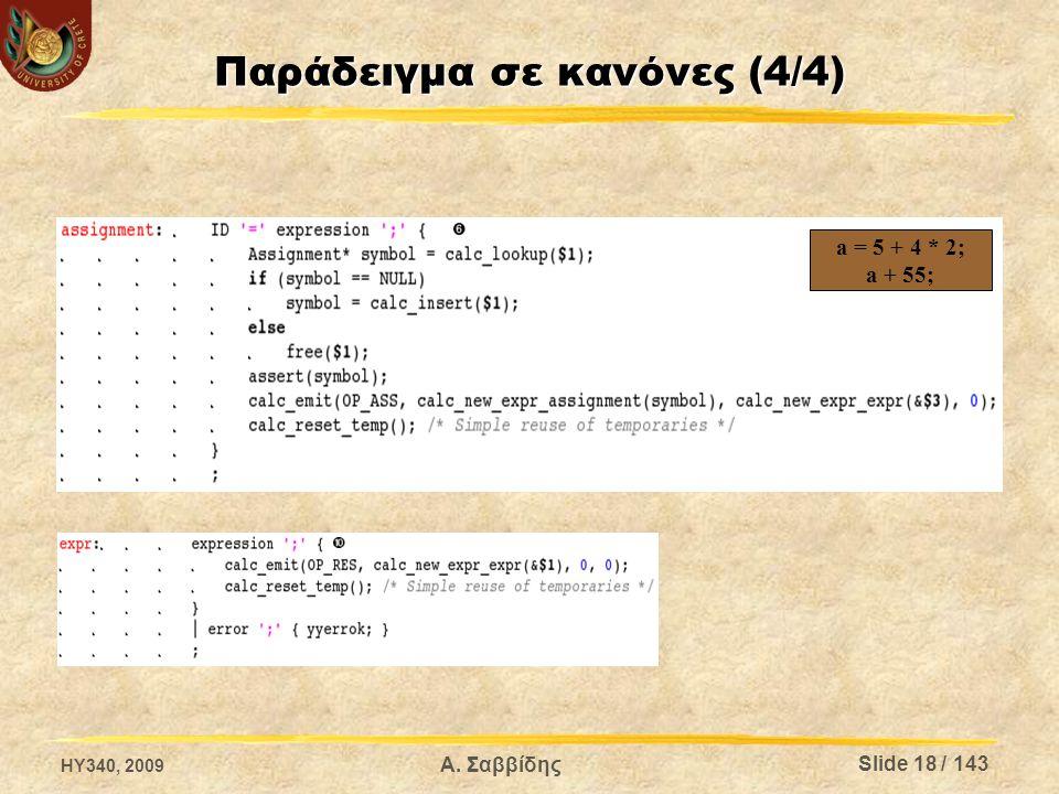 Παράδειγμα σε κανόνες (4/4) a = 5 + 4 * 2; a + 55; HY340, 2009 Α. Σαββίδης Slide 18 / 143