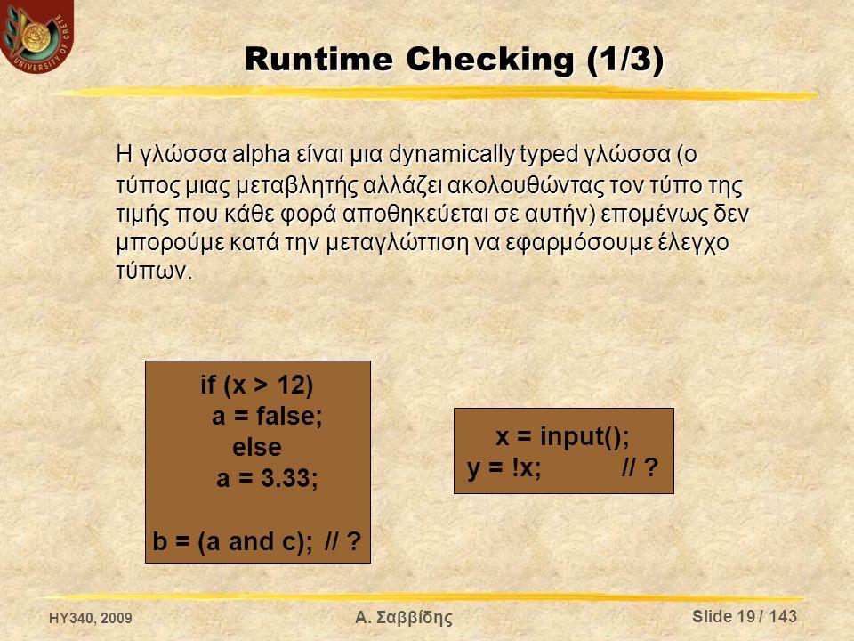 Runtime Checking (1/3) Η γλώσσα alpha είναι μια dynamically typed γλώσσα (ο τύπος μιας μεταβλητής αλλάζει ακολουθώντας τον τύπο της τιμής που κάθε φορ