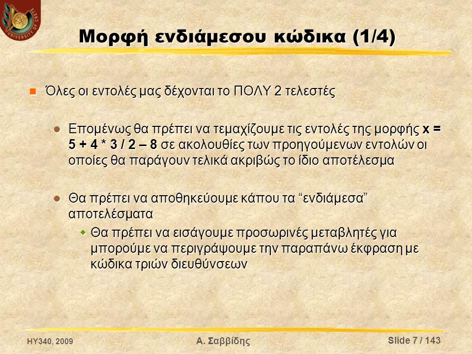 while statement while (expr) stmt break list continue list HY340, 2009 Α. Σαββίδης Slide 28 / 143