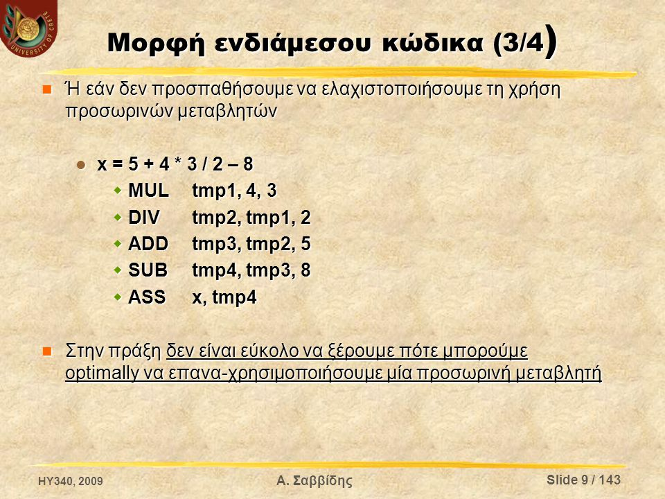 Ενδεικτικό παράδειγμα Ενδεικτικό παράδειγμα HY340, 2009 Α. Σαββίδης Slide 30 / 143