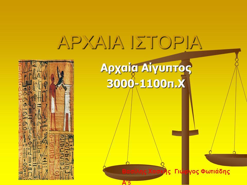 ΑΡΧΑΙΑ ΙΣΤΟΡΙΑ Αρχαία Αίγυπτος 3000-1100π.Χ Βασίλης Χασκής Γιώργος Φωτιάδης Α' 5