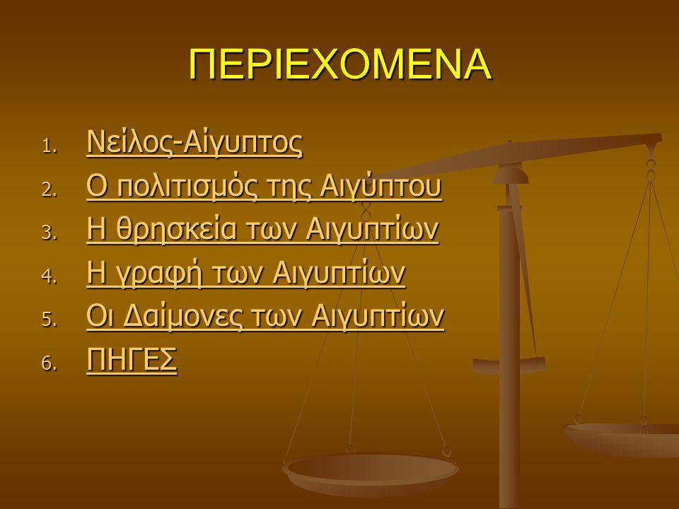 ΝΕΙΛΟΣ – ΑΙΓΥΠΤΟΣ «Δώρον του Νείλου» ονόμαζαν οι αρχαίοι Έλληνες την Αίγυπτο και είχαν απόλυτο δίκιο.