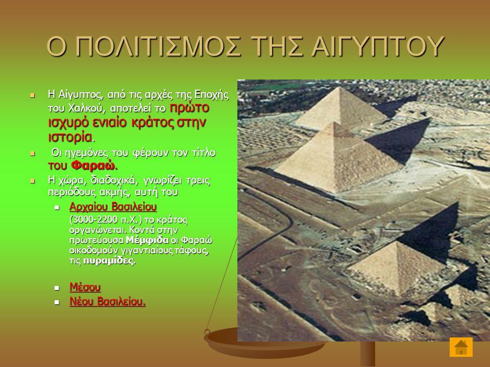 Η ΘΡΗΣΚΕΙΑ ΤΩΝ ΑΙΓΥΠΤΙΩΝ  H θρησκεία τους ήταν πολυθεϊστική  Οι κυριότεροι από τους θεούς είναι  ο Άμον Ρα, θεός του ήλιου,  ο Όσιρις, θεός του ήλιου και της βλάστησης, και  η Ίσις, θεά της γονιμότητας.