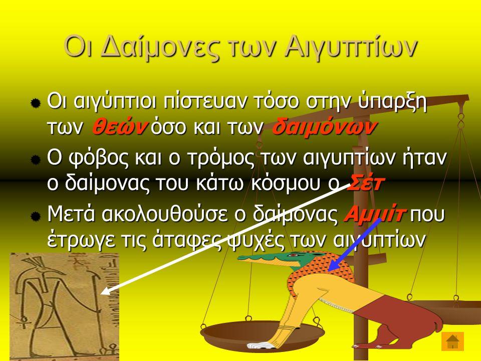 ΠΗΓΕΣ Ψηφιακό βιβλίο Αρχαίας Ιστορίας Α Γυμνασίου: http://digitalschool.minedu.gov.gr/module s/ebook/show.php/DSGYM- A105/29/156,899/ http://digitalschool.minedu.gov.gr/module s/ebook/show.php/DSGYM- A105/29/156,899/ http://digitalschool.minedu.gov.gr/module s/ebook/show.php/DSGYM- A105/29/156,899/