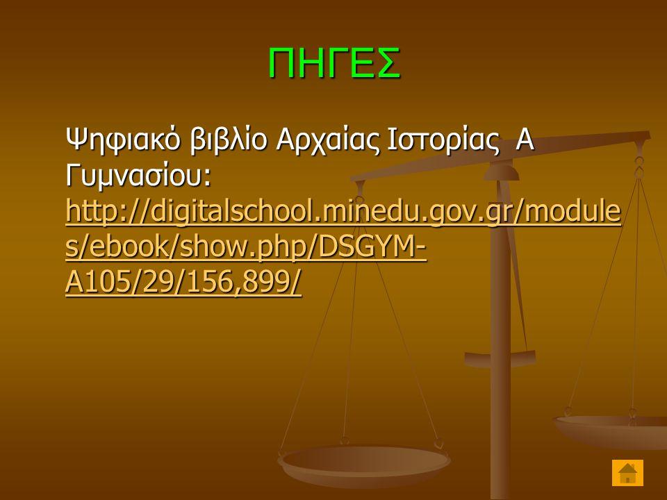 ΠΗΓΕΣ Ψηφιακό βιβλίο Αρχαίας Ιστορίας Α Γυμνασίου: http://digitalschool.minedu.gov.gr/module s/ebook/show.php/DSGYM- A105/29/156,899/ http://digitalsc