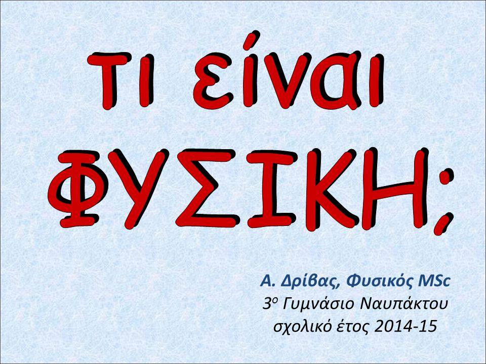 Πηγές Σχολικό βιβλίο Φυσικής Β΄ Γυμνασίου Ανδρέας Ιωάννου Κασσέτας, Τι είναι Φυσική, από http://users.sch.gr/kassetas http://users.sch.gr/kassetas http://www.youtube.com/watch?v=5C5_dOEyAfk