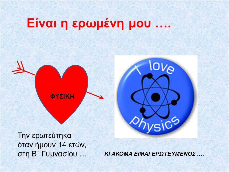 Η Φυσική έχει προγόνους τους αρχαίους Έλληνες που χαρακτηρίζουμε ως φυσικούς φιλόσοφους: Θαλής Αναξίμανδρος Αναξιμένης Εμπεδοκλής Ηράκλειτος Πατέρας της Φιλοσοφίας ήταν ο Αριστοτέλης (384-322π.Χ.)