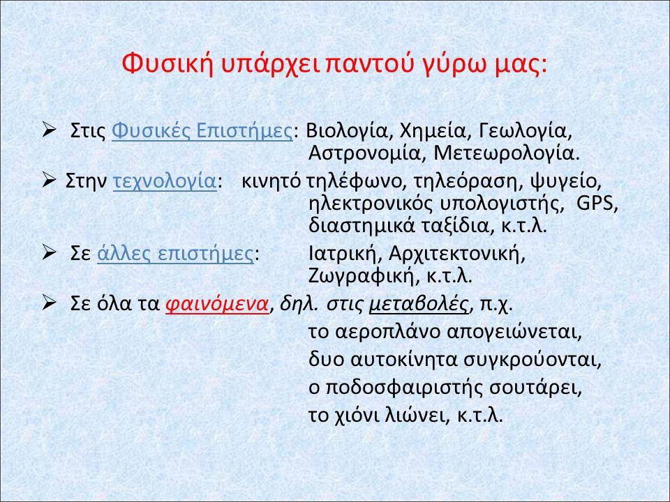 Η Φυσική Φιλοσοφία του Αριστοτέλη κυριάρχησε για περίπου 2000 χρόνια, ως το 1600, περίπου, μ.Χ.