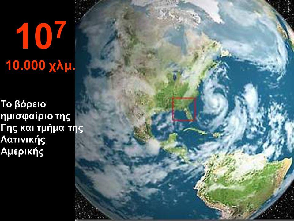 Κλασική εικόνα από δορυφόρο 10 6 1.000 χλμ.