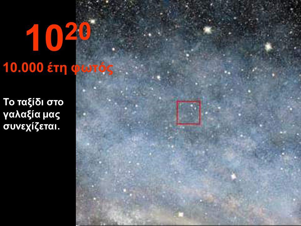 10 19 1.000 έτη φωτός Σε αυτή την απόσταση διανύουμε τμήμα του γαλαξία μας.