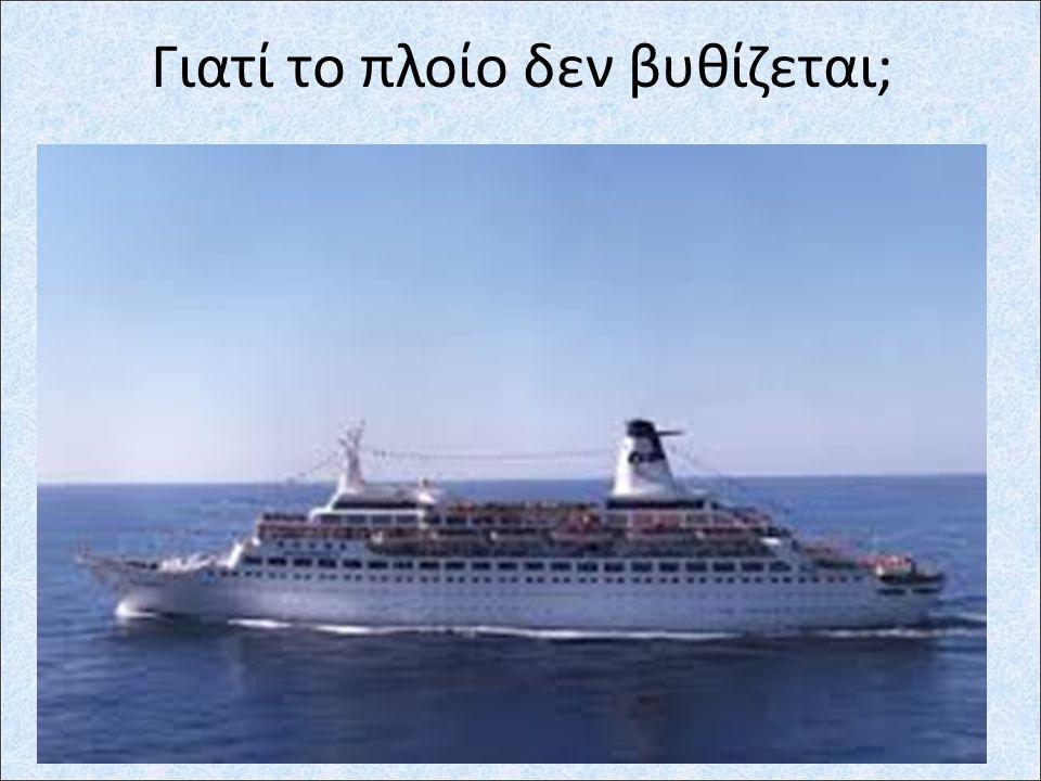 Γιατί το πλοίο δεν βυθίζεται;