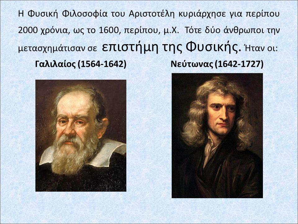 Η Φυσική έχει προγόνους τους αρχαίους Έλληνες που χαρακτηρίζουμε ως φυσικούς φιλόσοφους: Θαλής Αναξίμανδρος Αναξιμένης Εμπεδοκλής Ηράκλειτος Πατέρας τ