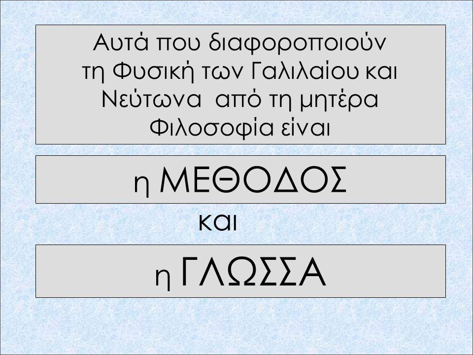 Η Φυσική Φιλοσοφία του Αριστοτέλη κυριάρχησε για περίπου 2000 χρόνια, ως το 1600, περίπου, μ.Χ. Τότε δύο άνθρωποι την μετασχημάτισαν σε επιστήμη της Φ