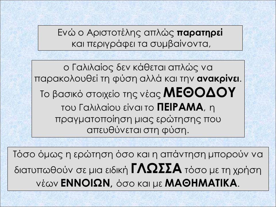 Αυτά που διαφοροποιούν τη Φυσική των Γαλιλαίου και Νεύτωνα από τη μητέρα Φιλοσοφία είναι η ΜΕΘΟΔΟΣ και η ΓΛΩΣΣΑ